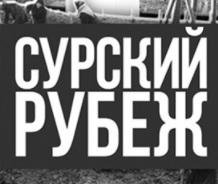 80-летие Сурского и Казанского оборонительных рубежей